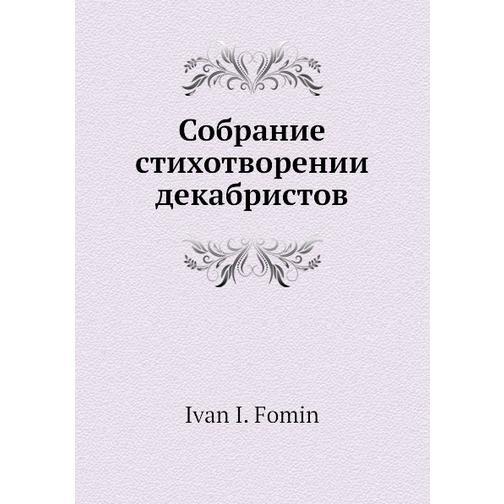 Собрание стихотворении декабристов 38716536