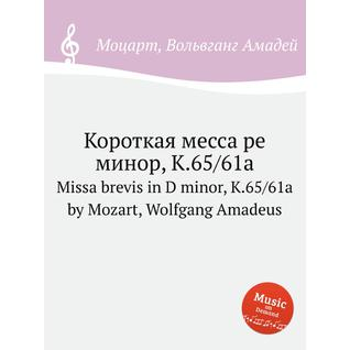 Короткая месса ре минор, K.65/61a