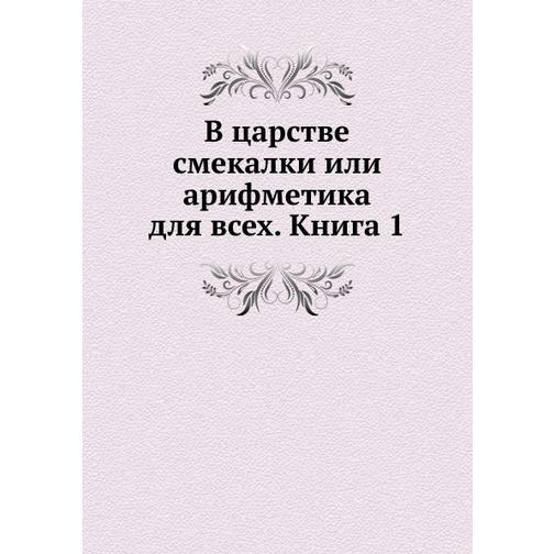 В царстве смекалки или арифметика для всех. Книга 1 38716969
