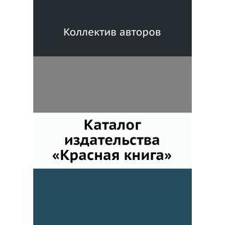 Каталог издательства «Красная книга»