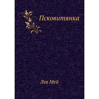 Псковитянка (Издательство: Нобель Пресс)