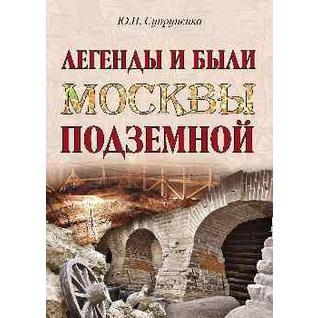 Ю. П. Супруненко. Легенды и были Москвы подземной, 978-5-4444-2798-9