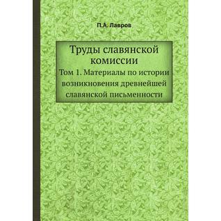 Труды славянской комиссии