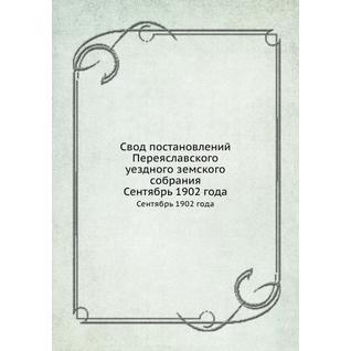 Свод постановлений Переяславского уездного земского собрания