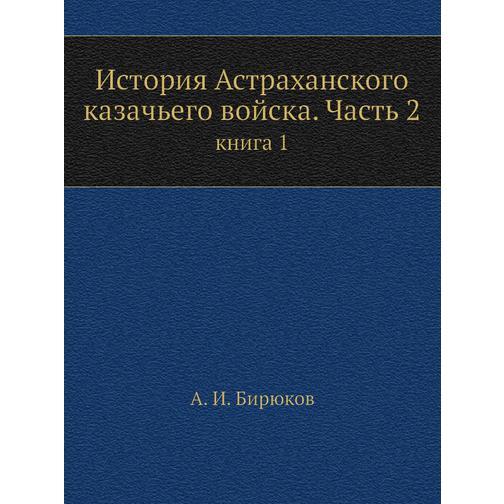 История Астраханского казачьего войска. Часть 2 (Год публикации: 2012) 38732429