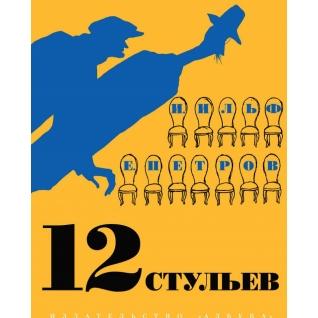 """Евгений Петров """"12 стульев, 978-5-389-08541-1"""""""