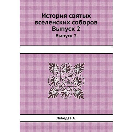 История святых вселенских соборов 38734818