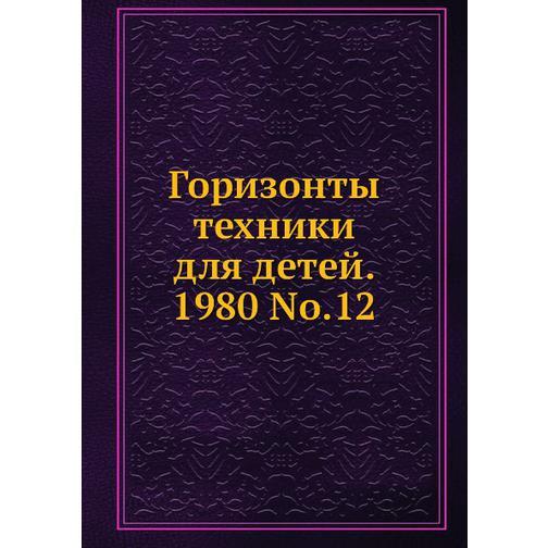 Горизонты техники для детей. 1980 Т.12 38717665