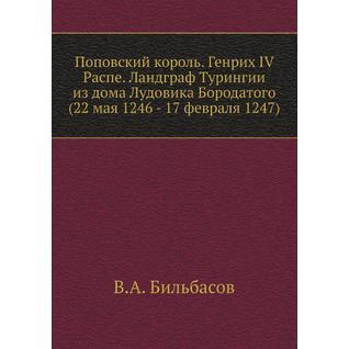 Поповский король. Генрих IV Распе. Ландграф Турингии из дома Лудовика Бородатого (22 мая 1246 - 17 февраля 1247)