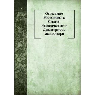 Описание Ростовского Спасо-Яковлевского-Димитриева монастыря