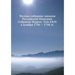 Полное собрание законов Российской Империи. Собрание Первое. Том XXIV. 6 ноября 1796 — 1798 гг.