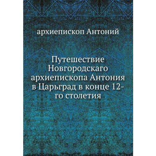 Путешествие архиепископа Антония 38717582
