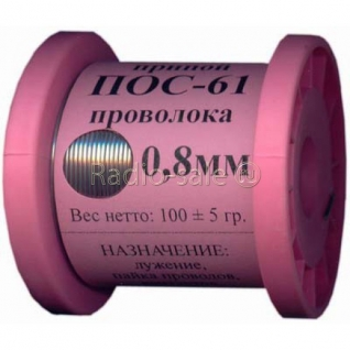Припой 100 гр. ПОС61 0,8mm с флюсом