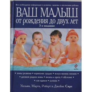 Марта, Уильям, Роберт, Джеймс. Ваш малыш от рождения до двух лет, 978-5-699-65018-7
