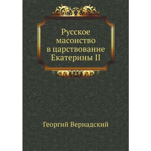 Русское масонство в царствование Екатерины II 38716858