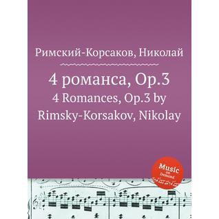 4 романса, Op.3