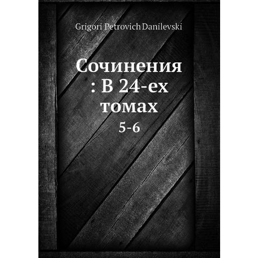 Сочинения: В 24-ех томах 38716491