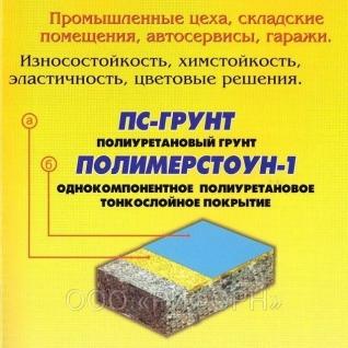 «Полимерстоун-1» полиуретановое покрытие для пола