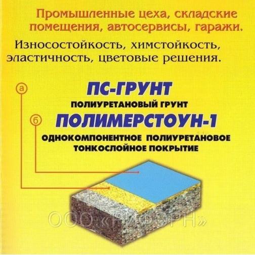 «Полимерстоун-1» полиуретановое покрытие для пола 8985