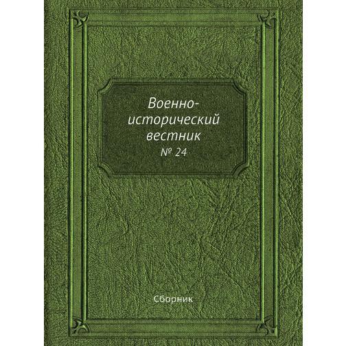 Военно-исторический вестник 38734773