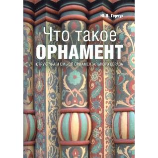 Ю. Я. Герчук. Что такое орнамент. Структура и смысл орнаментального образа, 978-5-903190-57-7