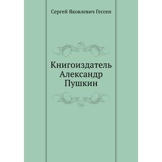 Книгоиздатель Александр Пушкин