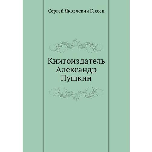 Книгоиздатель Александр Пушкин 38717296
