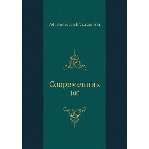 Современник (Автор: П. А. Вяземский) 38716468