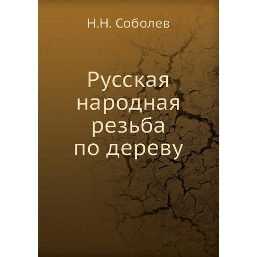 Русская народная резьба по дереву 38717374