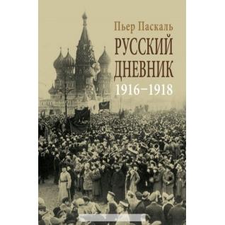 Пьер Паскаль. Русский дневник. 1916-1918, 978-5-904577-36-0