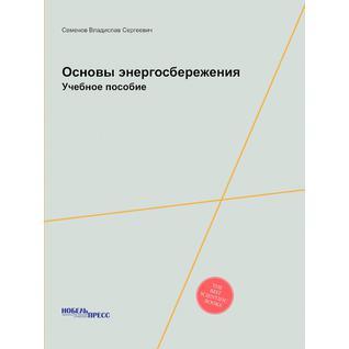 Основы энергосбережения (Издательство: Нобель Пресс)
