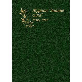 "Журнал ""Знание сила"" (Обложка: брошюра)"