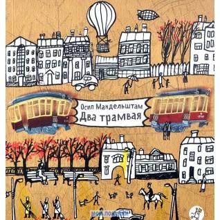 Осип Мандельштам. Два трамвая, 978-5-91759-212-1