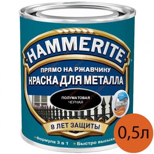 ХАММЕРАЙТ краска по ржавчине черная полуматовая (0,5л) / HAMMERITE грунт-эмаль 3в1 на ржавчину черный полуматовый (0,5л) Хаммерайт 36983646