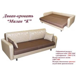 """Милан """"9"""" диван-кровать"""