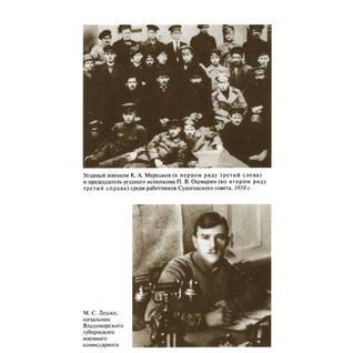 Николай Великанов. Николай Тимофеевич Великанов. Мерецков, 978-5-235-03483-9