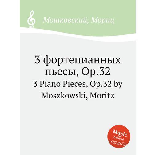 3 фортепианных пьесы, Op.32 38722359