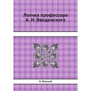 Логика профессора А. И. Введенского