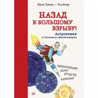Книга Назад к Большому взрывуАстрономия от Галилея до тёмной материи,К27988