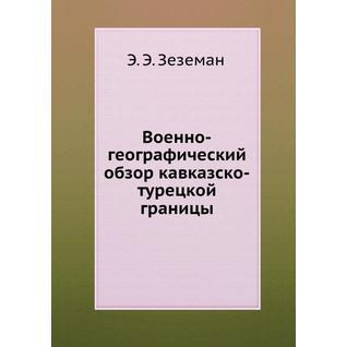 Военно-географический обзор кавказско-турецкой границы