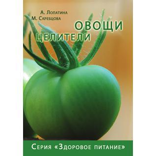 Овощи целители