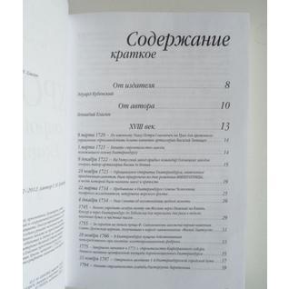 Геннадий Елагин. Хроника строительства Екатеринбурга. 1702 - 2012, 978-5-903433-76-6