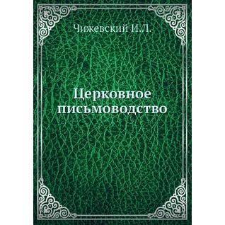 Церковное письмоводство (Год публикации: 2011)