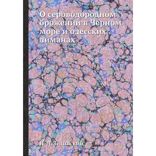 О сероводородном брожении в Черном море и одесских лиманах