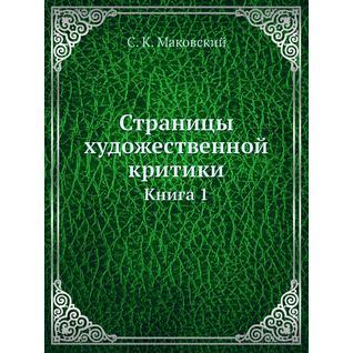 Страницы художественной критики (Автор: С.К. Маковский)