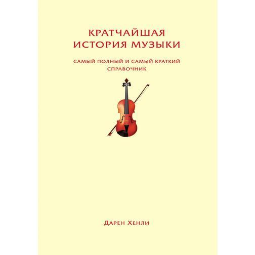 Кратчайшая история музыки 38717330