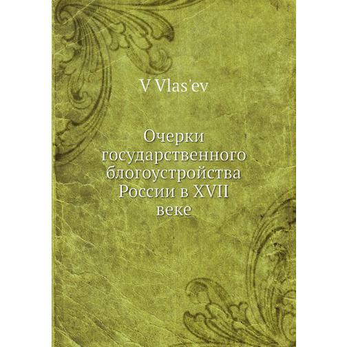 Очерки государственного блогоустройства России в XVII веке 38716226
