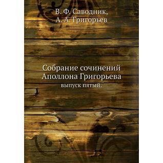 Собрание сочинений Аполлона Григорьева (Автор: А.А. Григорьев)