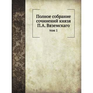 Полное собрание сочинений князя П.А. Вяземскаго (ISBN 13: 978-5-517-95458-9)
