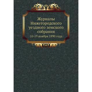 Журналы Нижегородского уездного земского собрания (Автор: Неизвестный автор)